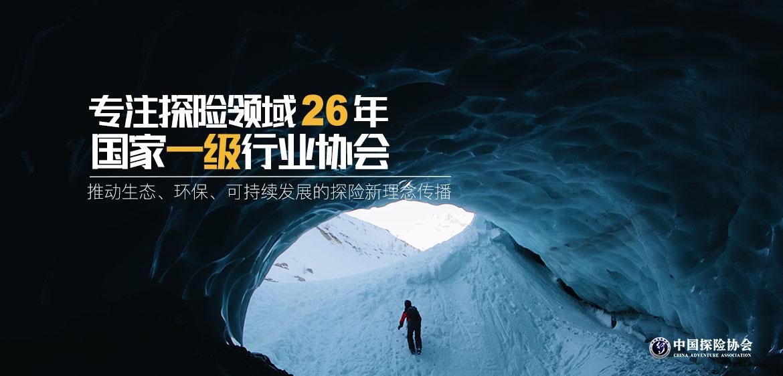 专注探险领域26年,国家一级行业协会