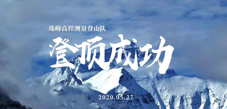 2020珠峰高程测量登山队成功登顶珠峰!
