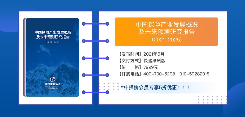 中国探险产业发展概况及未来预测研究报告(2021-2025)