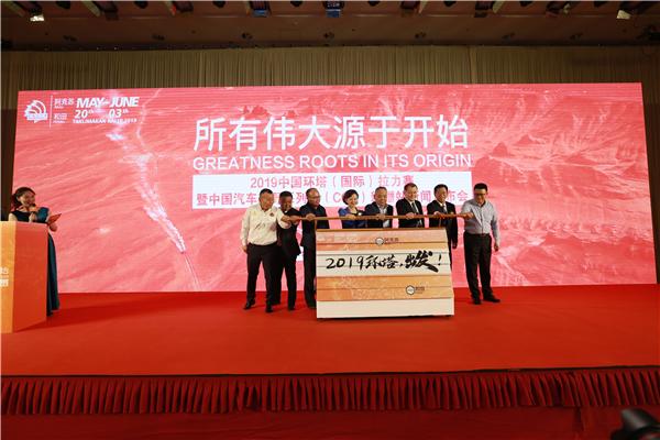 2019环塔拉力赛暨中国汽车越野系列赛新疆站新闻发布会召开