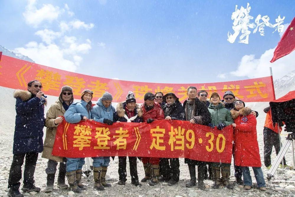 《攀登者》珠峰大本营关机 传承勇攀高峰中国精神