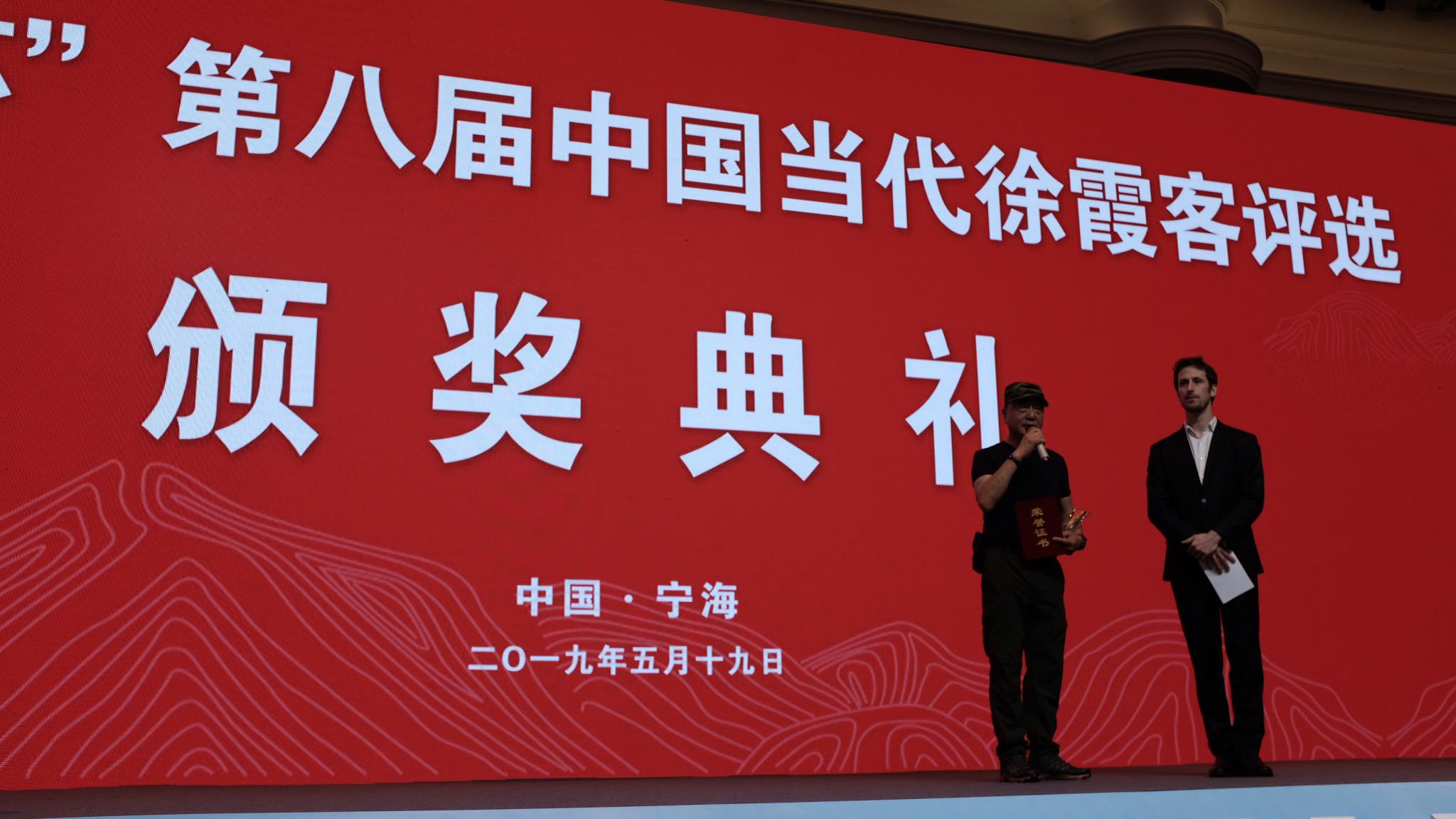 【动态】徐晓光、朱炜强当选第八届中国当代徐霞客