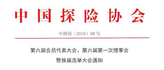 中国探险协会第六届会员代表大会暨换届选举大会通知