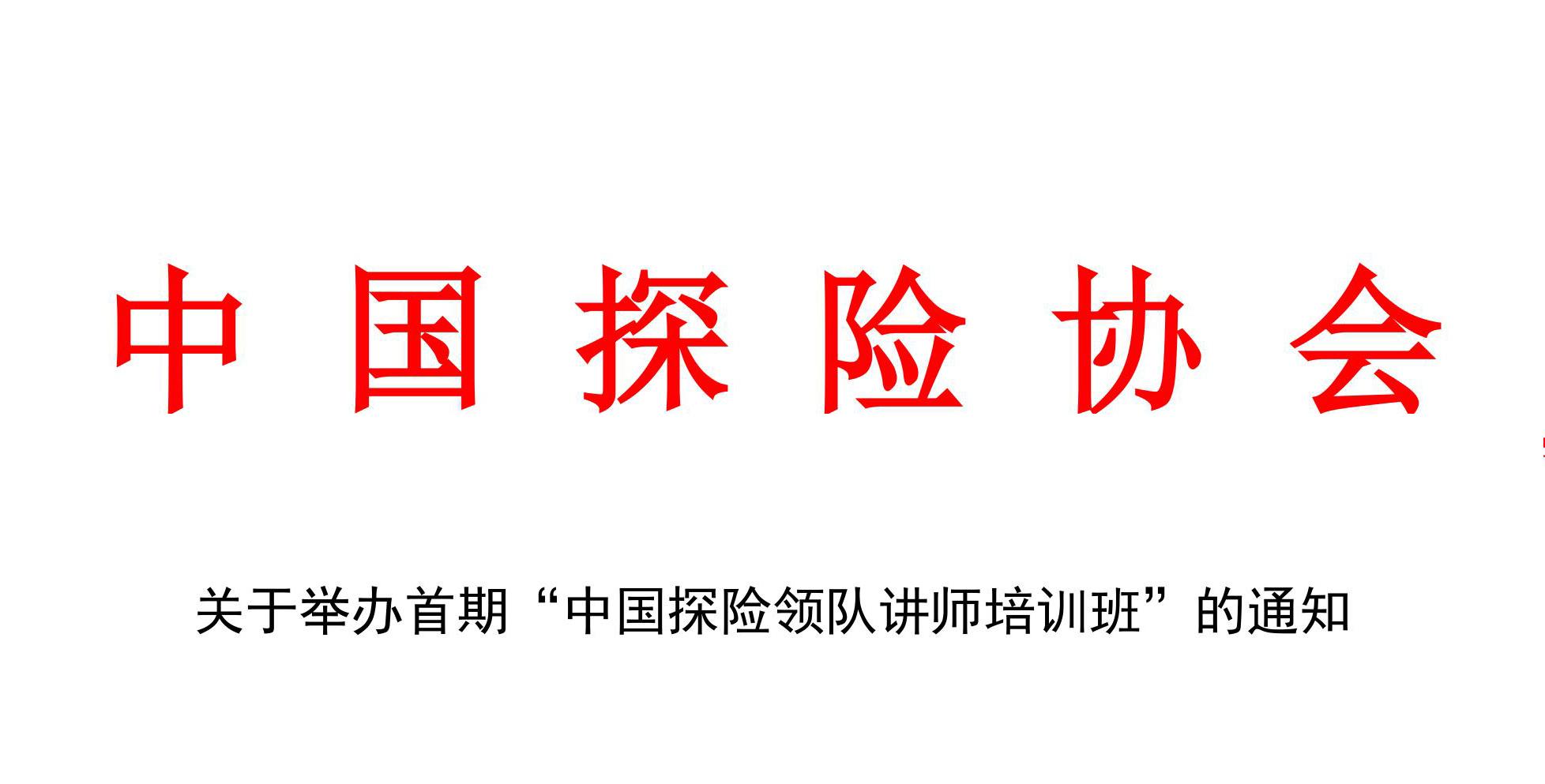 """中国探险协会关于举办首期""""中国探险领队讲师培训班""""的通知"""