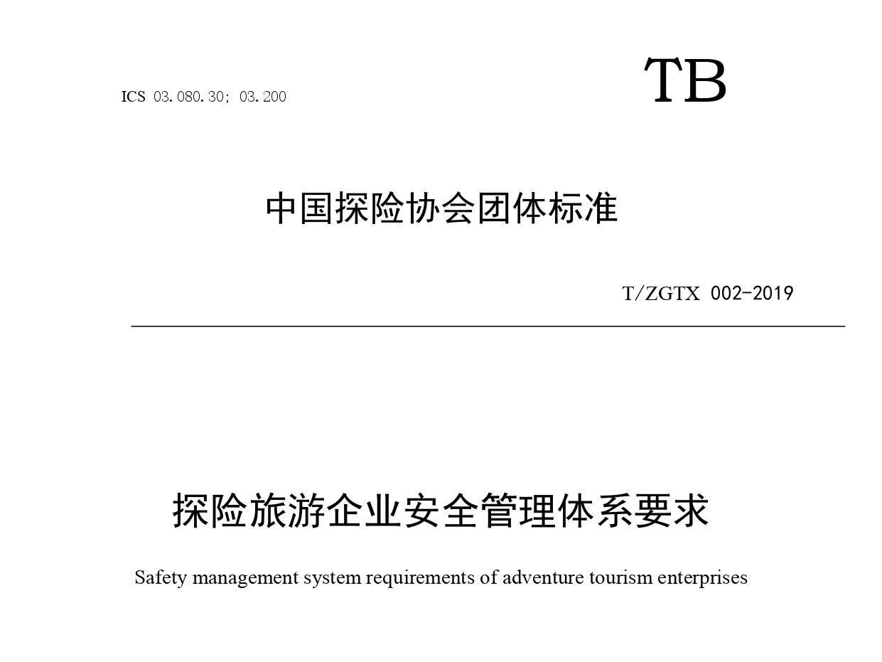探险旅游企业安全管理体系要求