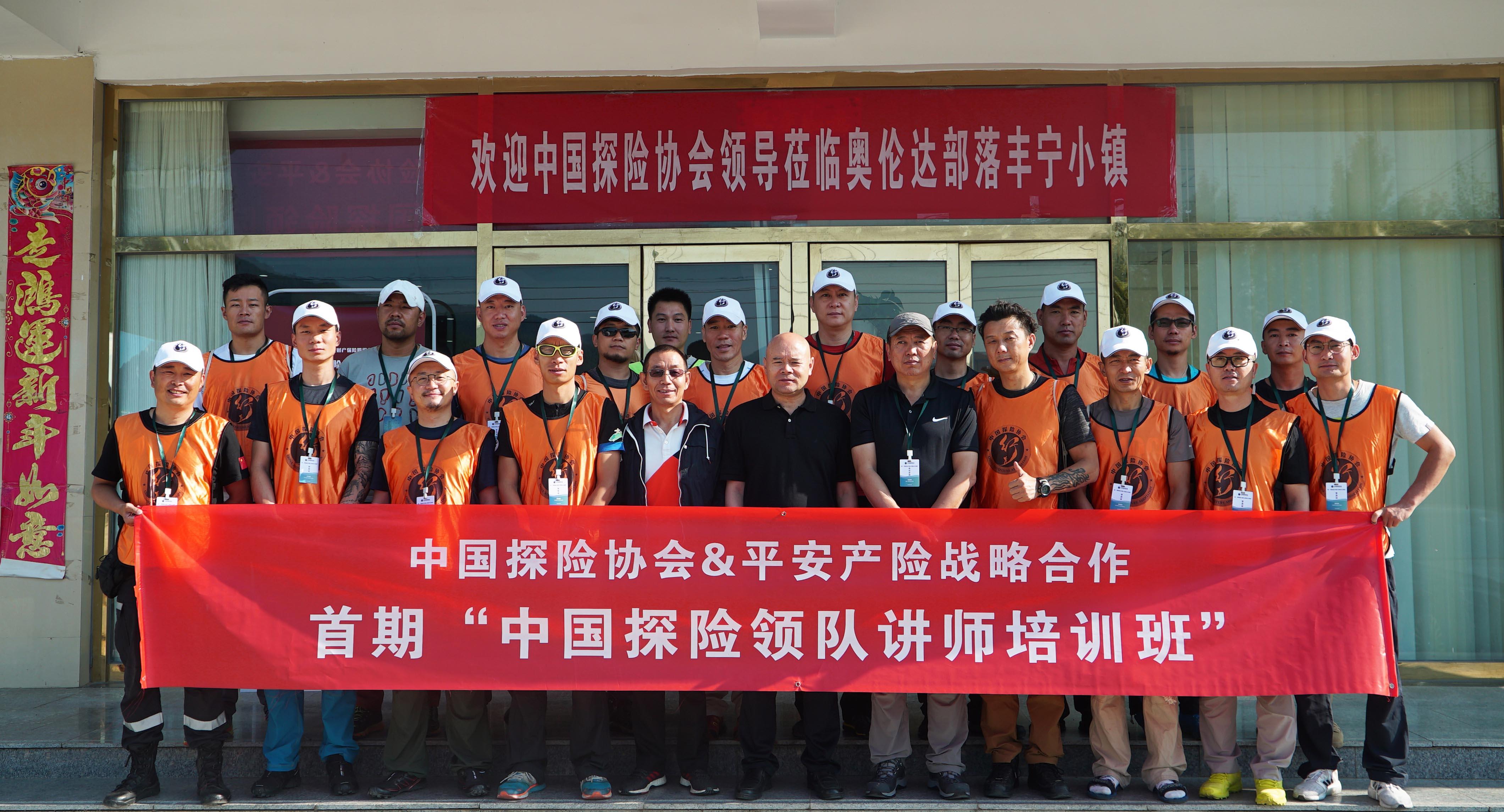 """首期""""中国探险领队讲师培训班""""开班,中国探险协会构建中国探险培训体系"""