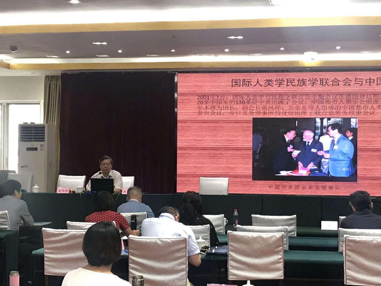 【动态】吴金光出席建国70周年西南民族研究学术研讨会