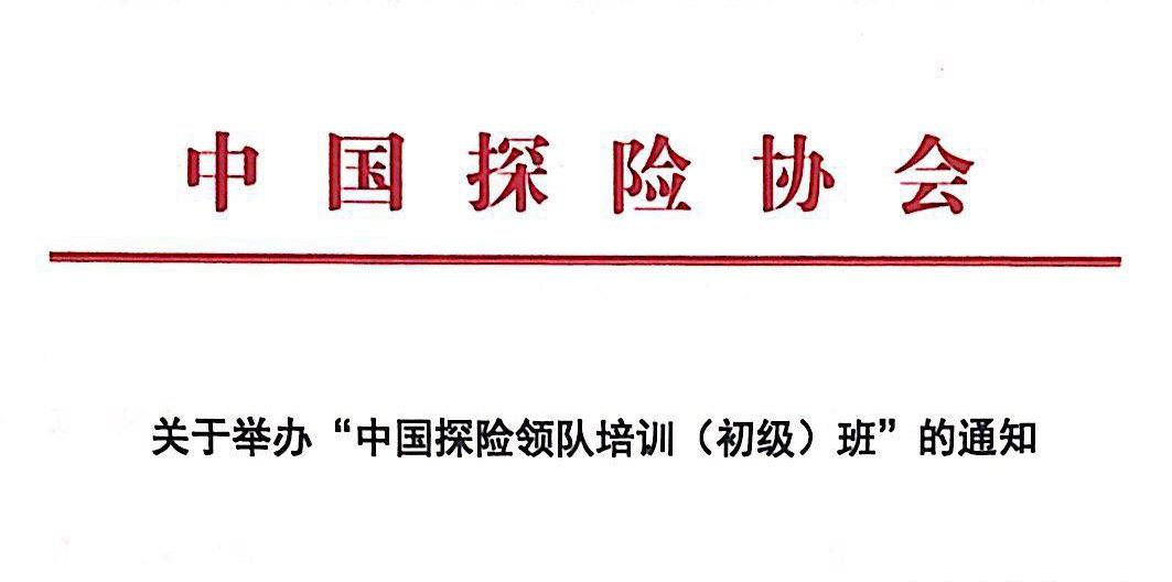 """中国探险协会关于举办""""中国探险领队培训(初级)班""""的通知"""