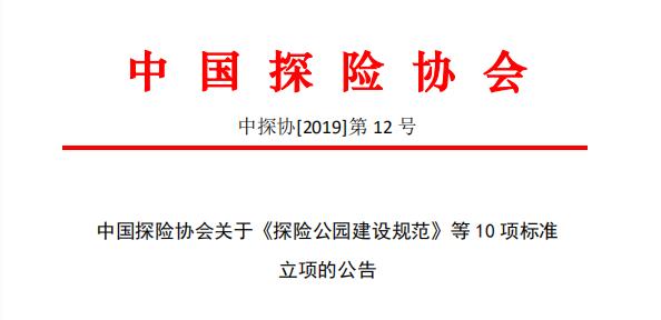中国探险协会关于《探险公园建设规范》等 10 项标准立项的公告