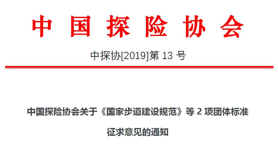中国探险协会关于《国家步道建设规范》等两项团体标准征求意见的通知