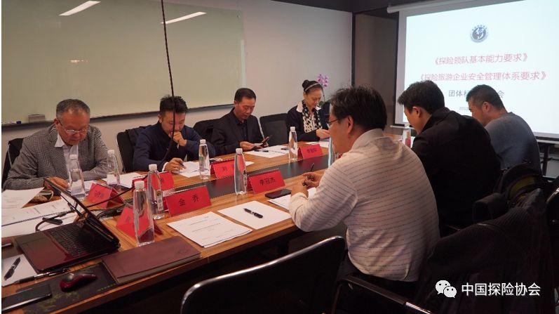 中国探险领域首批团体标准在京通过专家审议