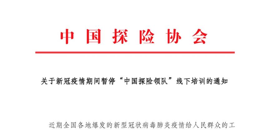 """关于新冠疫情期间暂停""""中国探险领队""""线下培训的通知"""