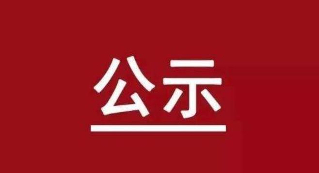 """关于推荐探险家温旭参与第三十四届""""北京青年五四奖章""""评选的公示"""
