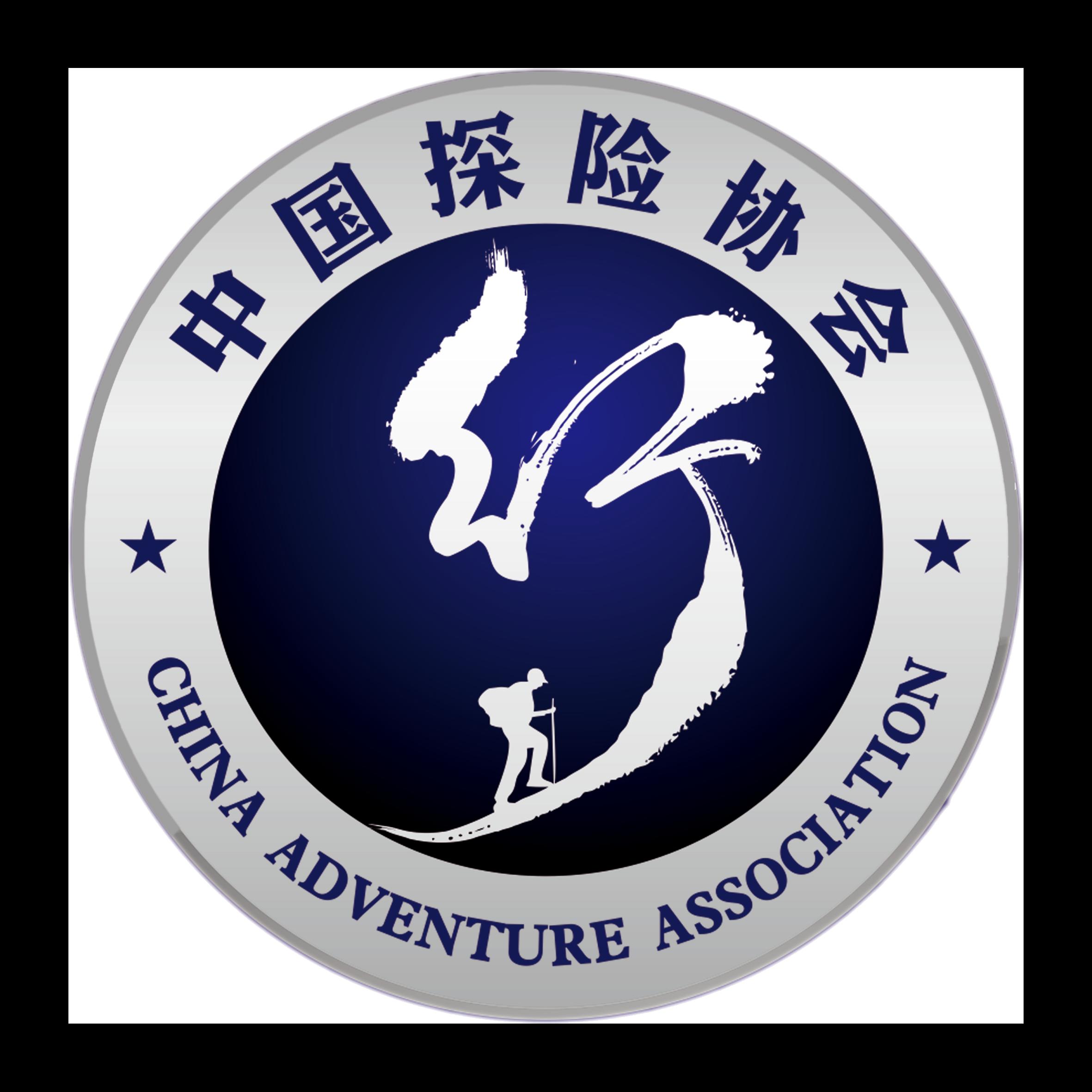 """2018年8月,中国探险协会""""中国探险家俱乐部""""成立"""