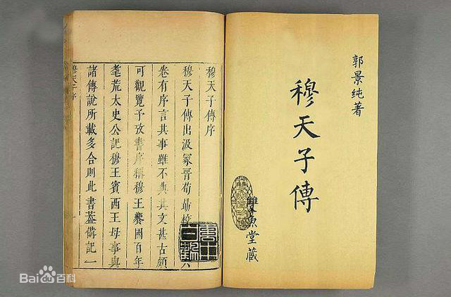 2013年至2015年,中国探险协会围绕晋代出土的重要古籍《穆天子传》
