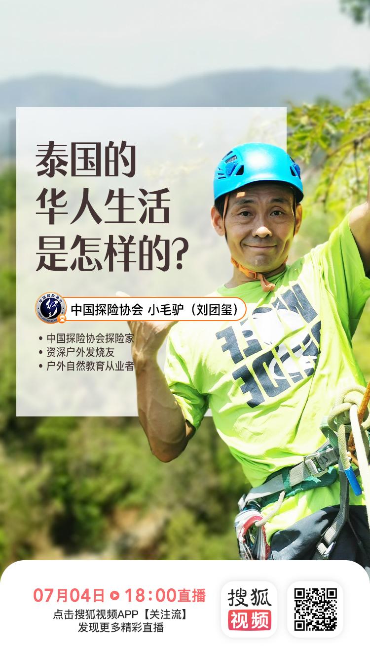 中国探险协会携手搜狐视频直播专场:小毛驴(刘团玺)泰国的华人生活是怎样的