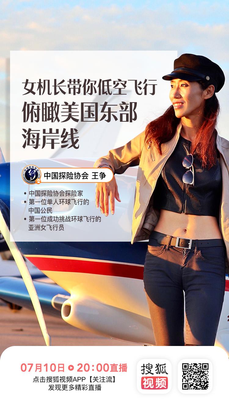 中国探险协会携手搜狐视频直播专场:王争 女机长带你低空飞行俯瞰美国东部海岸线