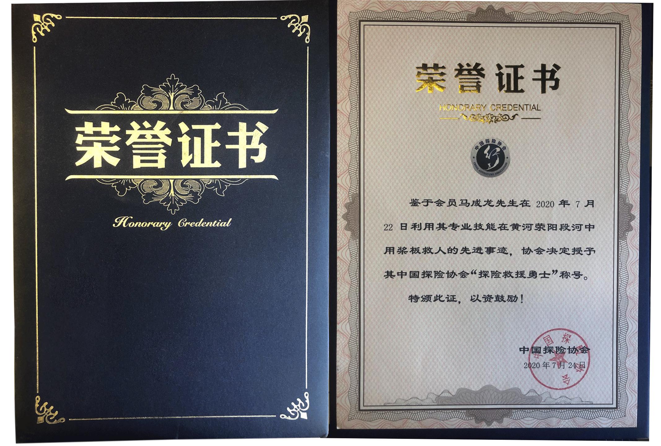 """中国探险协会授予会员马成龙""""探险救援勇士""""称号"""