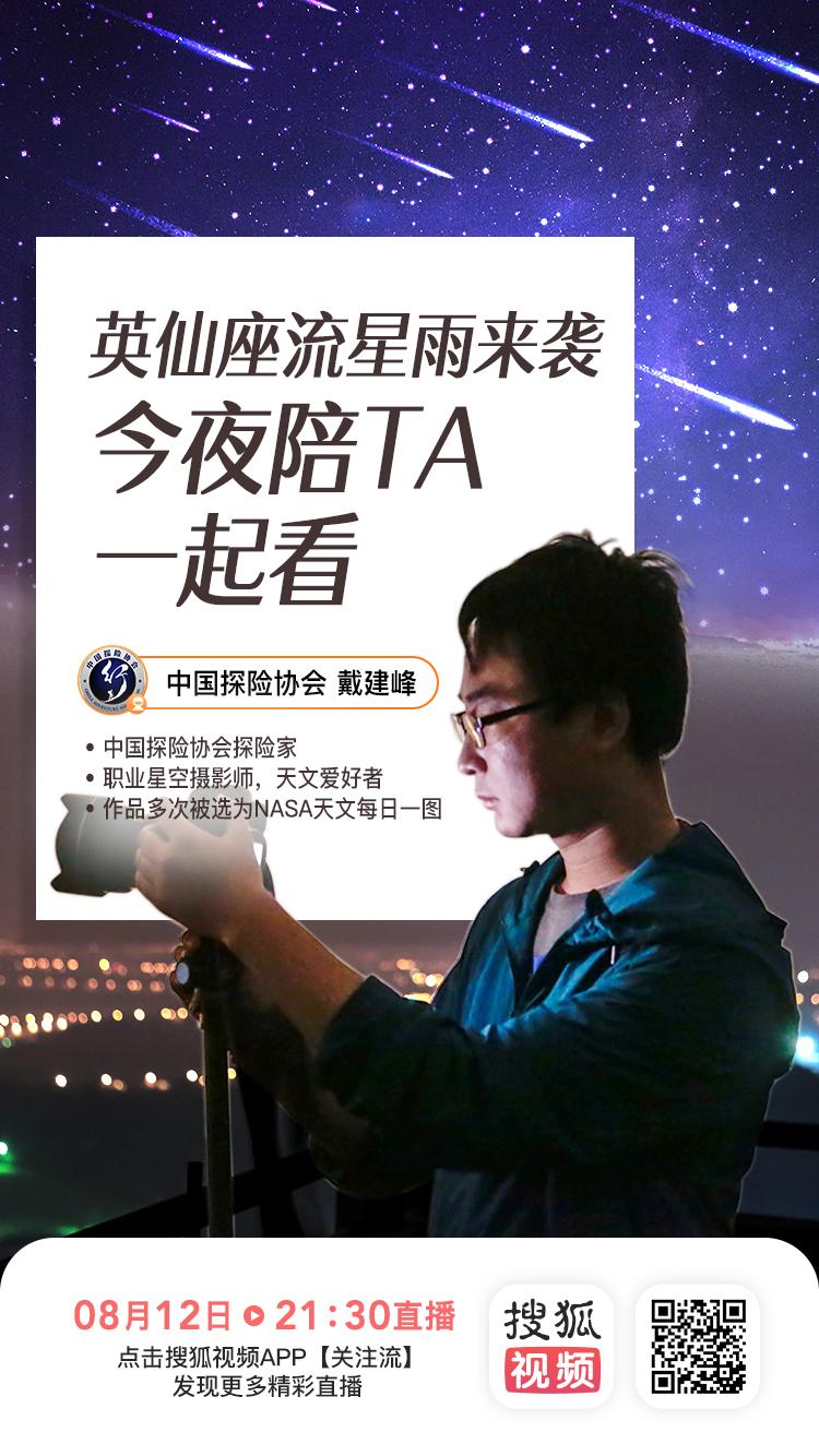 中国探险协会携手搜狐视频直播专场:戴建峰 邀你同看英仙座流星雨