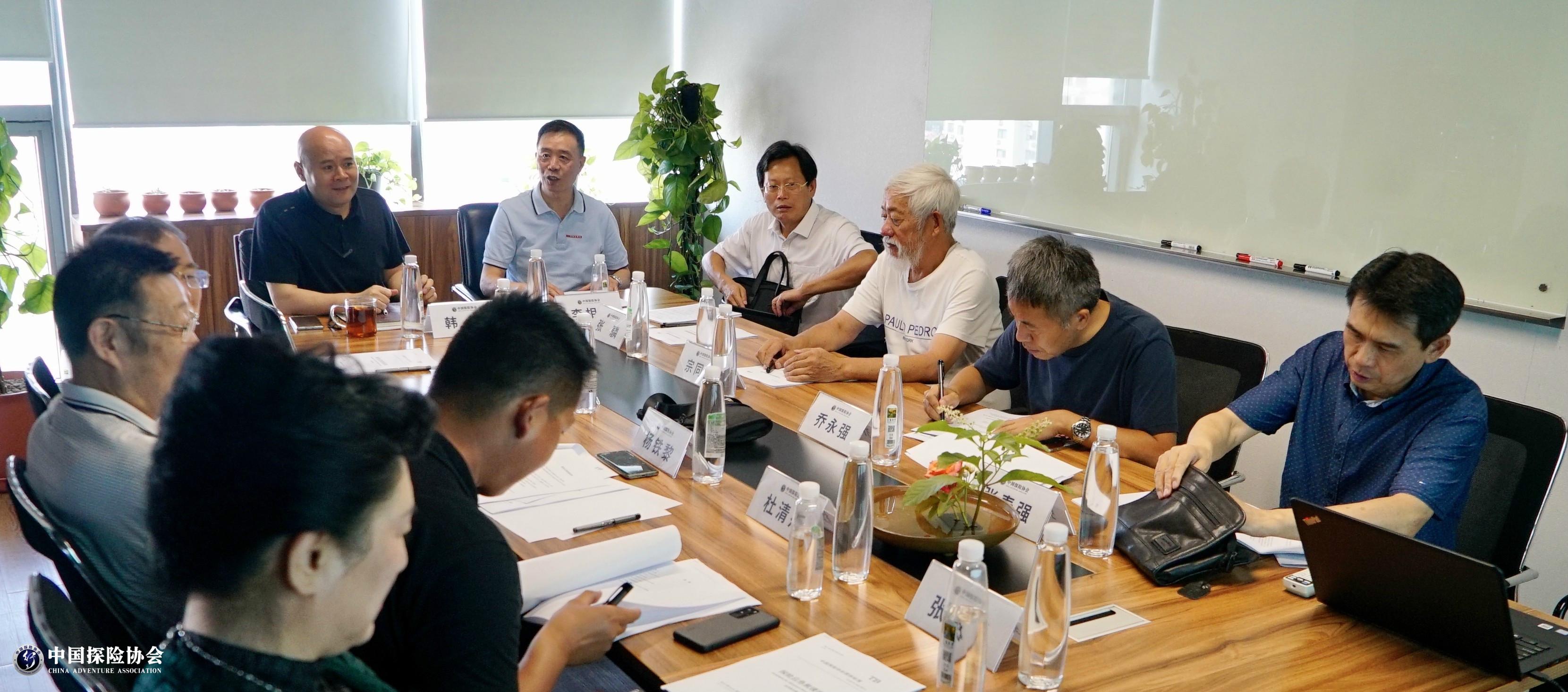 中国探险协会召开《探险者行为准则》《探险应急救援指南》 两项团队标准评审会
