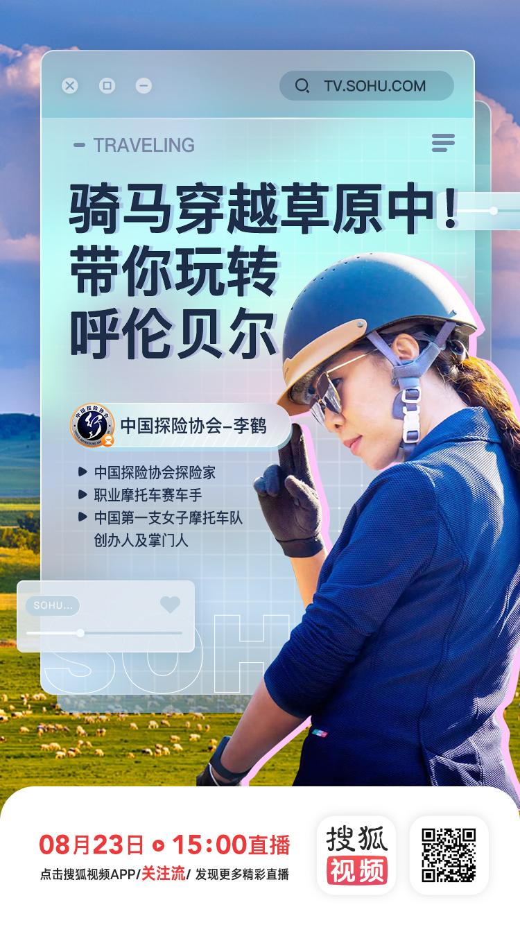 中国探险协会携手搜狐视频直播专场:李鹤 骑马穿越草原 玩转呼伦贝尔