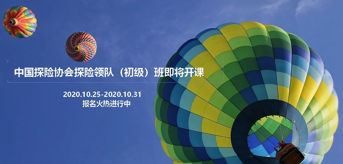 中国探险协会探险领队(初级)班即将开课