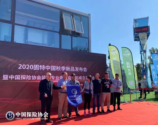 中国探险协会装备专业委员会在北京举行发起仪式