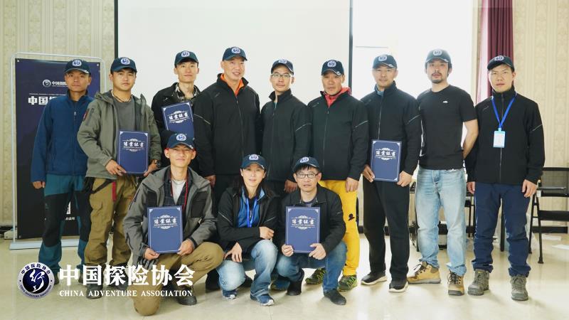"""2020年10月""""中国探险协会探险领队"""" 培训(初级)班顺利结业"""