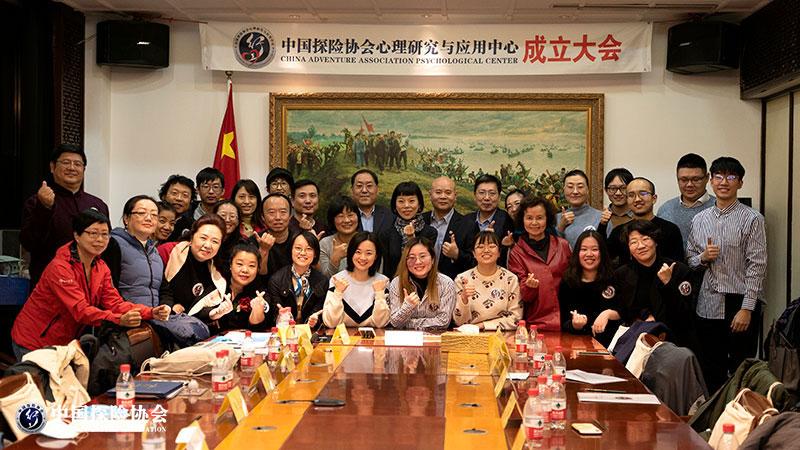 中国探险协会心理研究与应用中心在京成立