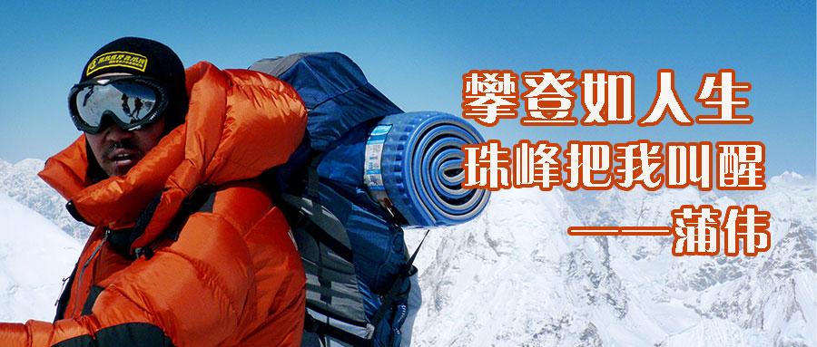 中国探险协会牛人节目:蒲伟 攀登如人生,珠峰把我叫醒