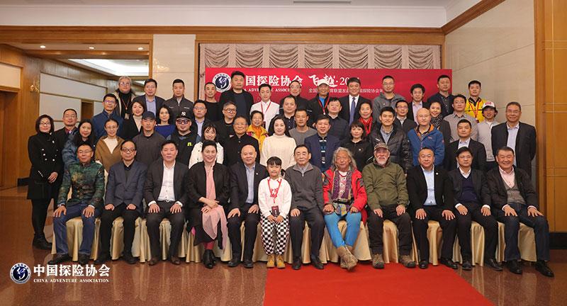 飞越2021`全国探索教育联盟发起暨中国探险协会年会圆满举行