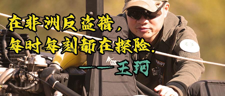 中国探险协会牛人节目:王珂 在非洲反盗猎,每时每刻都在探险
