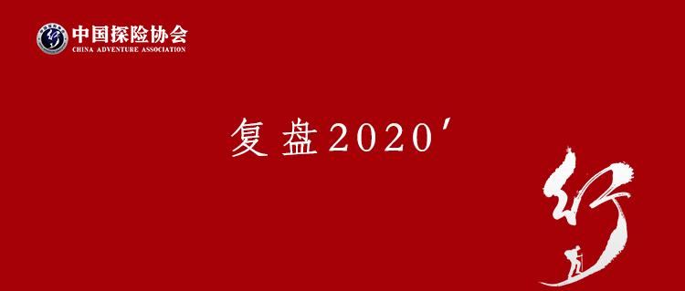 复盘2020'