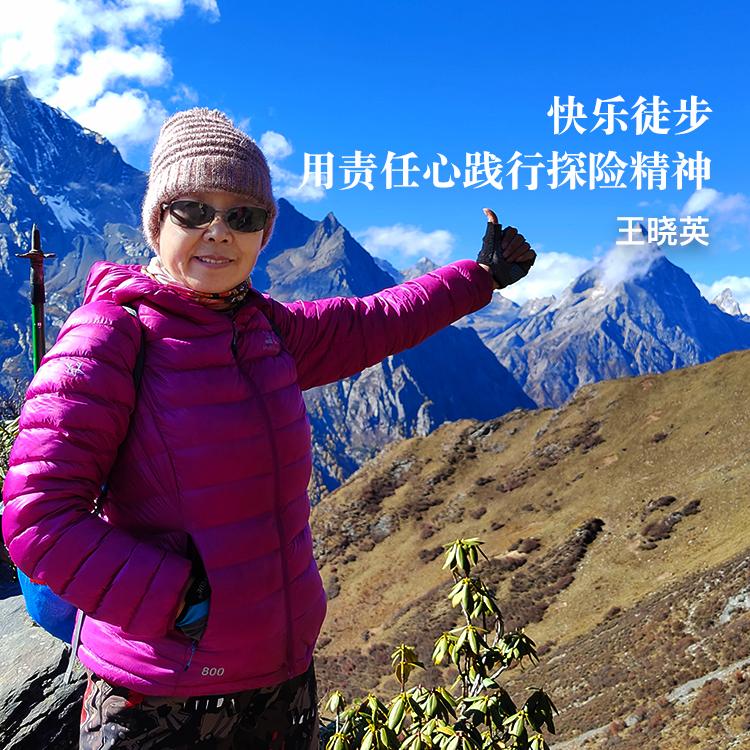 中国探险协会牛人节目:王晓英 快乐徒步,用责任心践行探险精神