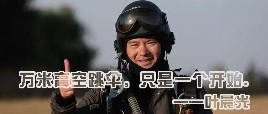 中国探险协会牛人节目:叶晨光 万米高空跳伞,只是一个开始