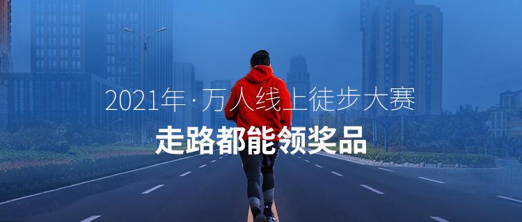 """大年初二,走路有奖!中探协""""徒城记——2021万人线上徒步大赛""""等你来!"""