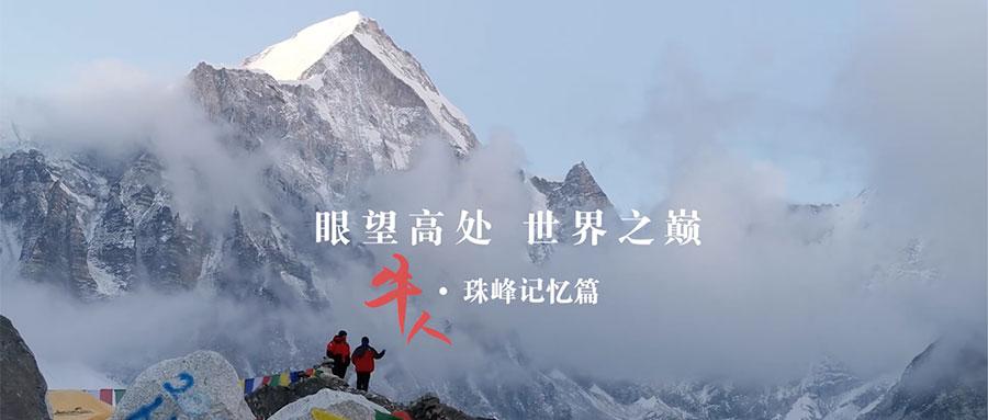 解锁珠峰记忆,仰望世界之巅