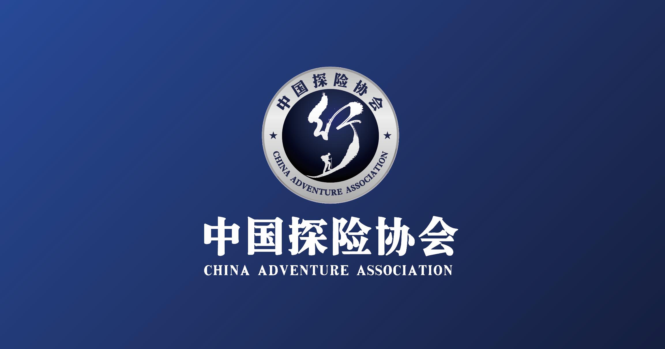 订阅号《中国探险协会》正式更名《探索纪》