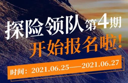 中国探险协会第四期探险领队(初级)培训班