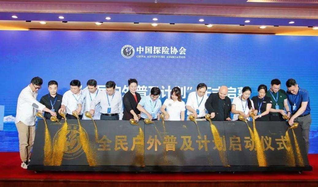 中国探险协会发起的《全民户外普及计划》启动仪式在钓鱼台国宾馆隆重举行