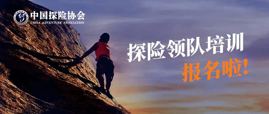 中国探险协会探险领队(初级)培训班招生!开放四期名额