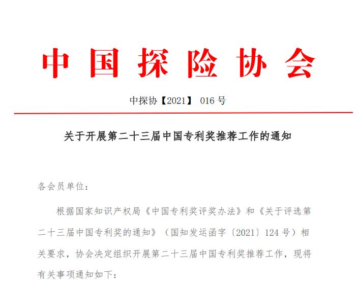 关于开展第二十三届中国专利奖推荐工作的通知