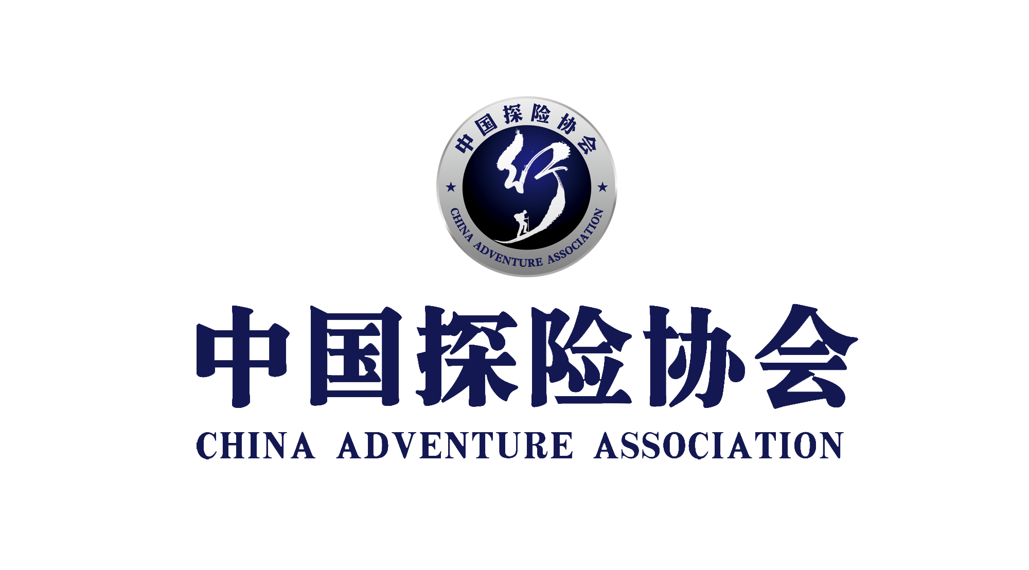 中国探险协会logo上下组合(蓝色).png