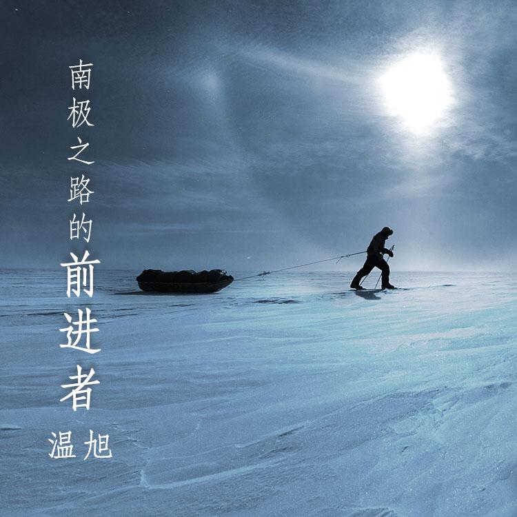 1 中探协会员温旭成功抵达南极点并刷新世界纪录.jpg