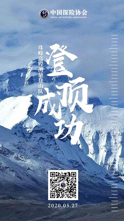 8-珠峰最新雪面高程8848.jpg