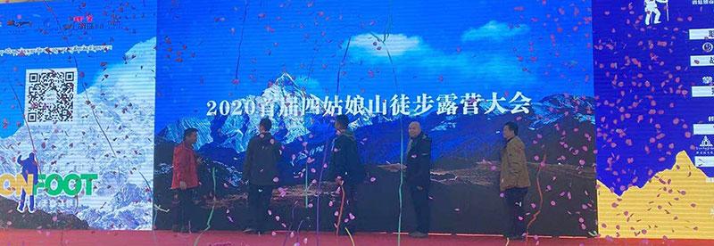 21-中探协与四姑娘山管委会联合举办徒步露营大会.jpg