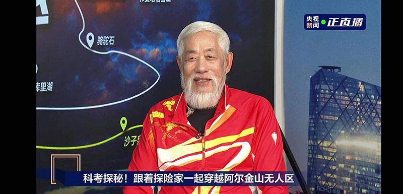 22-中探协实现无人区探险活动首次直播2.jpg