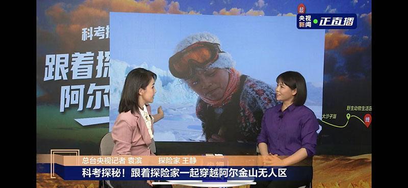 22-中探协实现无人区探险活动首次直播3.jpg
